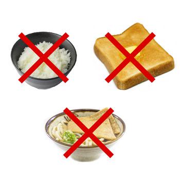 ダイエット 主食