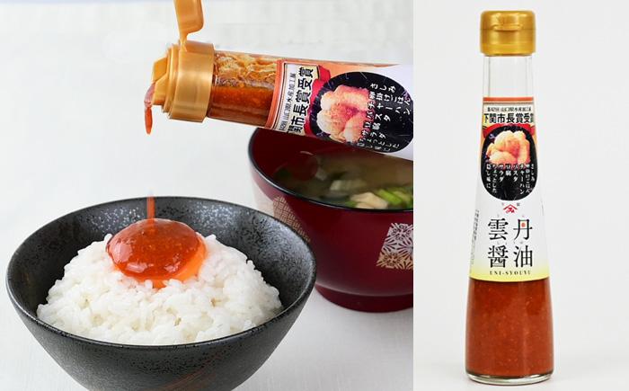 「雲丹醤油(うにしょうゆ) 下関市」の画像検索結果
