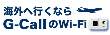 G-Call 海外Wi-Fi